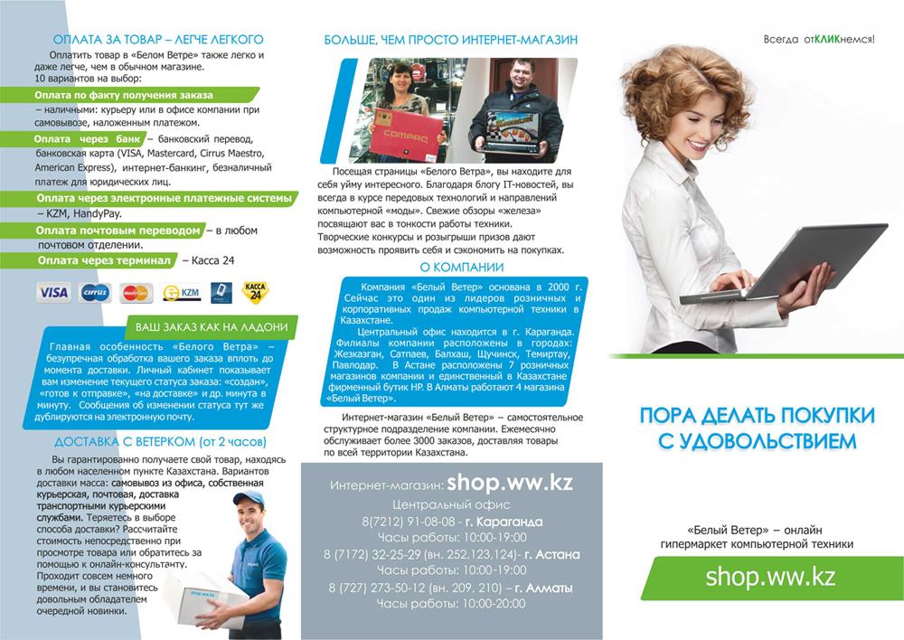 рекламная брошюра образец текста
